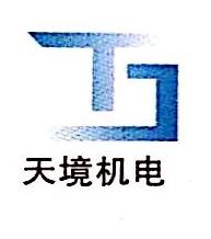 苏州天境机电设备工程有限公司