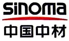 江西中材太阳能新材料有限公司