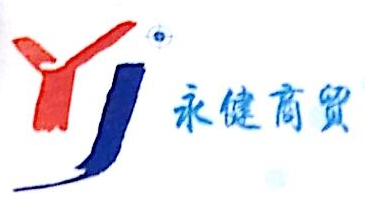 濮阳市永健商贸有限公司