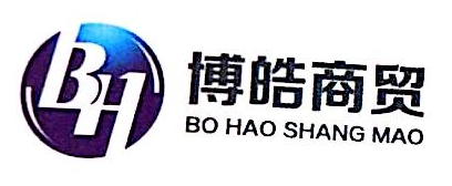 杭州博皓商贸有限公司 最新采购和商业信息