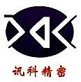 深圳市讯科精密机械有限公司 最新采购和商业信息