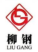 广西柳钢国际贸易有限公司 最新采购和商业信息