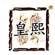 广州市皇熙化妆品有限公司 最新采购和商业信息
