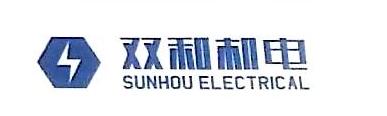 福州双和机电设备有限公司 最新采购和商业信息