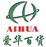 湛江市爱华百货商业广场有限公司 最新采购和商业信息