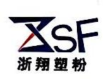 乐清市浙翔塑粉有限公司 最新采购和商业信息