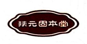 南京扶元固本堂生物科技有限公司