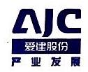 上海爱建产业发展有限公司 最新采购和商业信息
