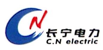 江苏长宁电力科技有限公司