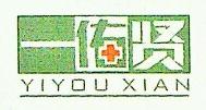 郑州一佑贤商贸有限公司