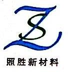 东莞市照胜新材料科技有限公司 最新采购和商业信息