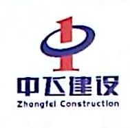 广东中飞建设工程有限公司