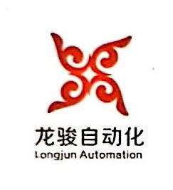 深圳市龙骏自动化设备有限公司 最新采购和商业信息
