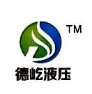 上海德屹液压设备有限公司 最新采购和商业信息