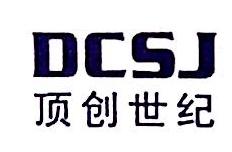 沈阳顶创世纪电子科贸有限公司 最新采购和商业信息
