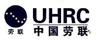 菏泽劳联人力资源服务有限公司 最新采购和商业信息