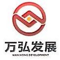 泉州万弘物流有限公司 最新采购和商业信息