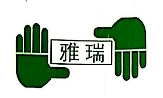 宁波雅瑞进出口有限公司 最新采购和商业信息