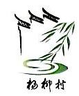 南京杨柳湖文化发展有限公司