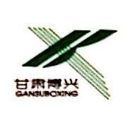 甘肃博兴出国留学服务有限公司 最新采购和商业信息