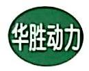甘肃华胜动力科技有限公司 最新采购和商业信息
