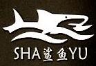 浙江鲨鱼食品机械有限公司 最新采购和商业信息