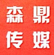 中山森鼎广告传媒有限公司