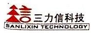 深圳市三力信科技有限公司 最新采购和商业信息