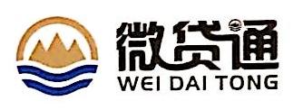 深圳市微贷通投资发展有限公司 最新采购和商业信息