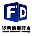 南京泛典信息技术有限公司 最新采购和商业信息