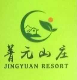 江西省菁元农业开发有限公司