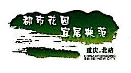 重庆市北碚区新城建设有限责任公司