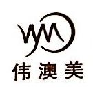 黑龙江省伟澳美机械设备有限公司