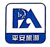 杭州平安旅行社有限公司