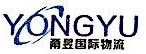 宁波甬昱国际物流有限公司 最新采购和商业信息