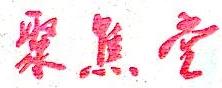 安国市聚焦堂商贸有限公司 最新采购和商业信息