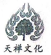 中山市天禅文化艺术有限公司 最新采购和商业信息