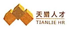 上海天猎企业管理顾问有限公司