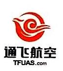 深圳缔飞国际航空科技集团有限责任公司