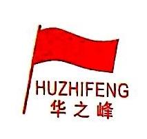 厦门华之峰贸易有限公司 最新采购和商业信息