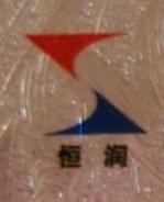 宁夏恒润贸易有限公司 最新采购和商业信息