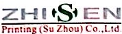 苏州智森印刷有限公司
