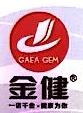 湖南金健速冻食品有限公司 最新采购和商业信息