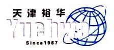 天津市裕华玻璃钢有限公司 最新采购和商业信息