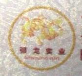 惠州大亚湾强龙实业有限公司 最新采购和商业信息