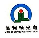 深圳市晶利畅光电科技有限公司 最新采购和商业信息