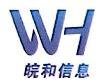 安徽皖和信息技术有限公司 最新采购和商业信息