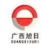 广西旭日混凝土有限公司 最新采购和商业信息