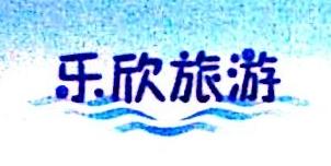 上海尚东国际旅行社有限公司 最新采购和商业信息