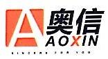 南宁市奥信汽车服务有限公司 最新采购和商业信息
